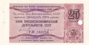 25 Rubles - Foreign Exchange Certificate – avers