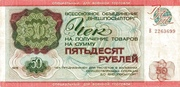 50 Rubles - Military Trade Check – avers