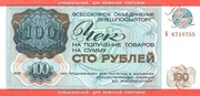 100 Rubles - Military Trade Check – avers
