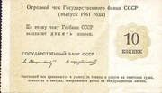 10 Kopeks (Foreign Exchange Certificate) – avers