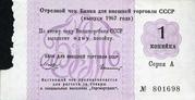 1 Kopek (Foreign Exchange Certificate) – avers