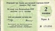 2 Kopeks (Foreign Exchange Certificate) – avers