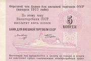 5 Kopeks (Foreign Exchange Certificate) – avers