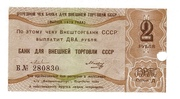2 Rubles (Foreign Exchange Certificate) – avers