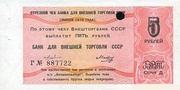 5 Rubles (Foreign Exchange Certificate) – avers
