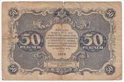 50 Rubles – revers