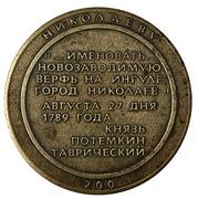 Medal - 200 years of Nikolaev -  revers