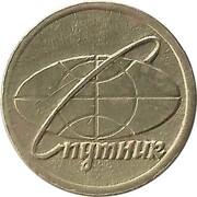 Jeton - Sputnik – avers