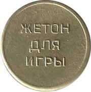 Jeton - Sputnik – revers