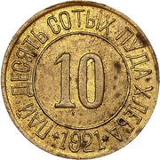 10 hundredths pood of bread (Reason and conscience; Kiev) – revers