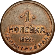 1 Kopek (2nd State Harness Covering and suitcase factory, Petrograd) – revers