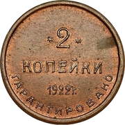 2 Kopeks (2nd State Harness Covering and suitcase factory, Petrograd) – revers