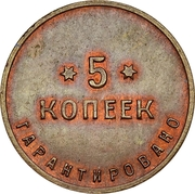 5 Kopeks (2nd State Harness Covering and suitcase factory, Petrograd) – revers