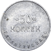 50 Kopeks (2nd State Harness Covering and suitcase factory, Petrograd) – revers