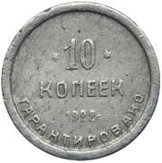10 Kopeks (2nd State Harness Covering and suitcase factory, Petrograd) – revers