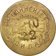 10 Kopeks (The society of consumers, employees and workers Nikolo-Pavdinskiy cooperative named N Vorob'eva, Ekaterinburg ) – avers