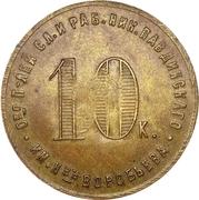 10 Kopeks (The society of consumers, employees and workers Nikolo-Pavdinskiy cooperative named N Vorob'eva, Ekaterinburg ) – revers