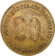 20 Kopeks (The society of consumers, employees and workers Nikolo-Pavdinskiy cooperative named N Vorob'eva, Ekaterinburg ) – revers