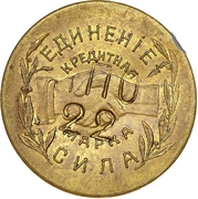 5 Kopeks (The society of consumers, employees and workers Nikolo-Pavdinskiy cooperative named N Vorob'eva, Ekaterinburg ) – avers