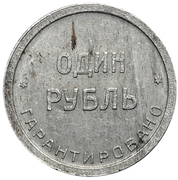 1 Ruble - 2nd State Harness Covering and suitcase factory (Petrograd) – revers