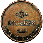 3 Kopeks - 2nd State Harness Covering and suitcase factory (Petrograd) – revers