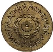 Leningrad Mint Token - Moscow MF USSR Goznak