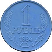 1 rouble – revers