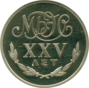 Soviet Union (USSR) Transferable ruble – avers
