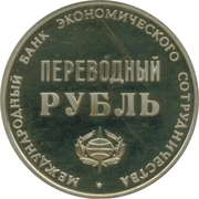 Soviet Union (USSR) Transferable ruble – revers