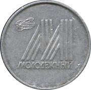 Jeton - Molodezhny Hotel (Moscou) – avers