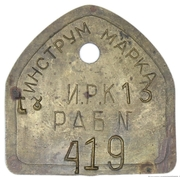 Jeton - Tool Mark (IRK 13) – avers