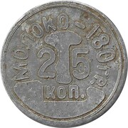 25 kopecks - Lait – avers