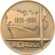 60th anniversary of the merchant fleet Morflot -  avers