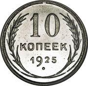 10 kopeck (7 rubans) -  revers