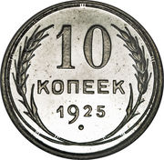 10 kopecks (7 rubans) -  revers