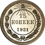 15 kopecks – revers