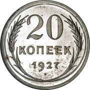 20 kopecks (7 rubans) – revers