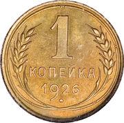 1 kopeck (7 rubans) – revers