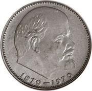 1 rouble Lénine -  revers