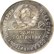 1 poltinnik (50 kopecks) – avers