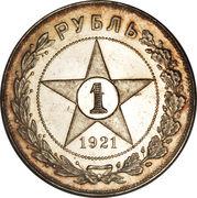 1 rouble -  revers