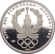 150 Roubles (Emblème des Jeux olympiques Moscou 1980) – revers