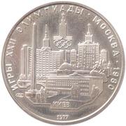 5 roubles JO 1980 Kiev – revers