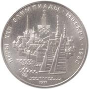 5 roubles JO 1980 Talinn – revers