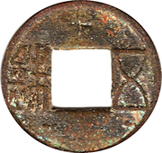 Wuzhu (dynastie Sui) – avers