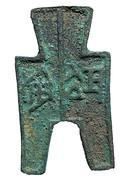 1 jin - Chang An (État de Zhao) – avers