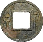 1 cash Wang Mang (« pièce de bêche ») – avers