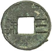 1 San Zhu (With rim) – avers