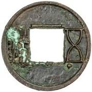 5 zhu (Han occidentaux, avec rebord supérieur à l'avers) – avers