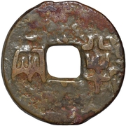 ½ liang (type Lü Zhi; 8 zhu poids) – avers